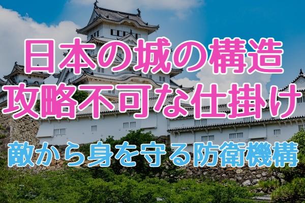 日本の城に仕掛けられた防衛機構