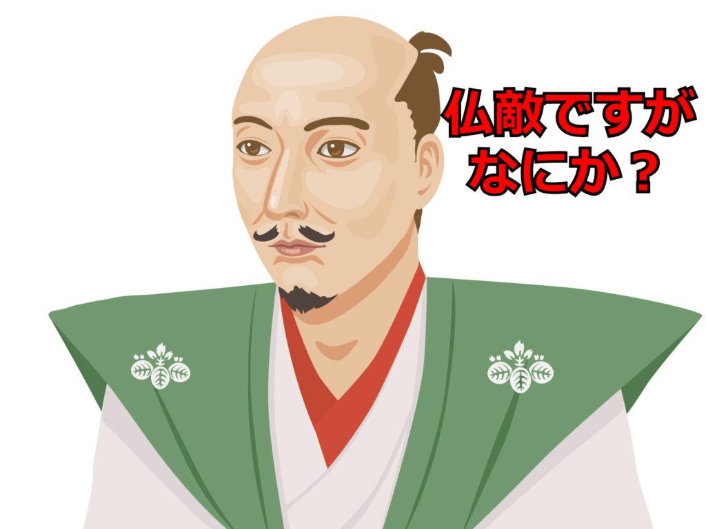 仏教勢力を味方につける武田信玄への意趣返しとして仏敵である第六天魔王を名乗った