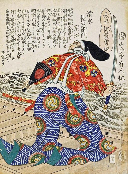備中高松城の城主で見事な切腹で領民を救った清水宗治