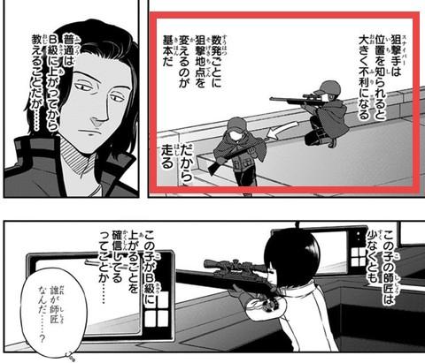 ワールドトリガーでスナイパーの基本は数発ごとに狙撃地点を変えることだと東さんが思っているシーン