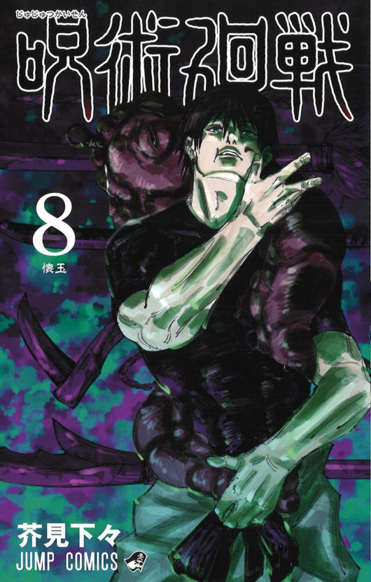 呪術廻戦8巻表紙の伏黒甚爾