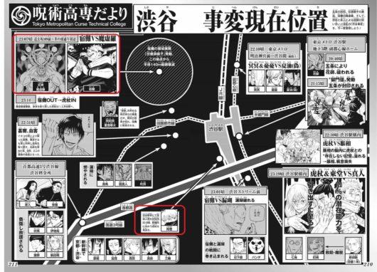 渋谷事変の現在位置マップ