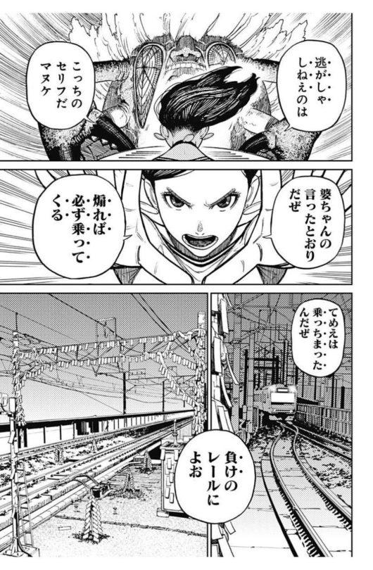 ダンダダン 電車