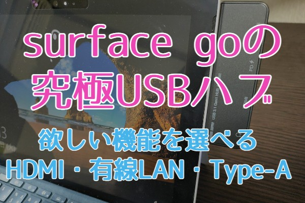 surface go USBハブ おすすめ